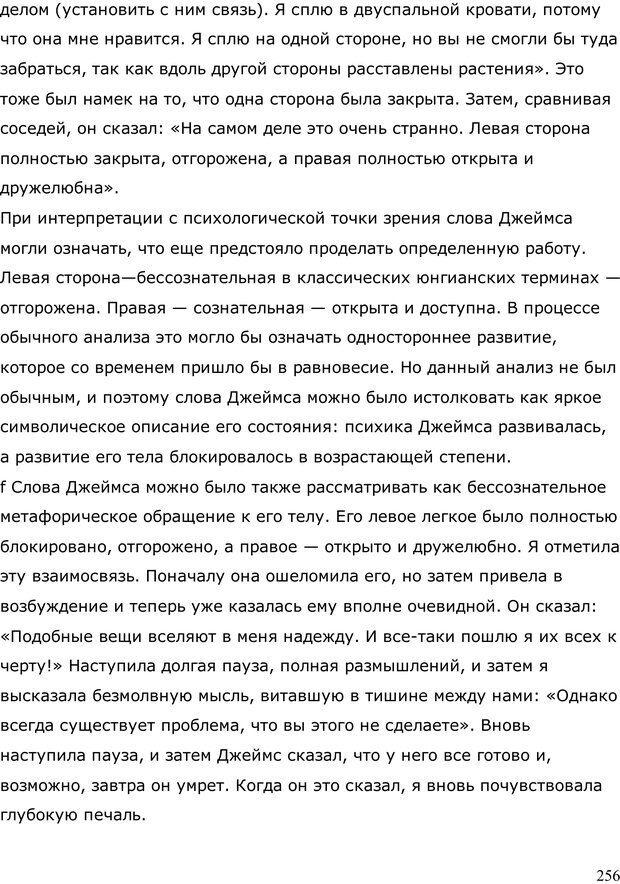 PDF. Умирающий пациент в психотерапии: Желания. Сновидения. Индивидуация. Шаверен Д. Страница 255. Читать онлайн
