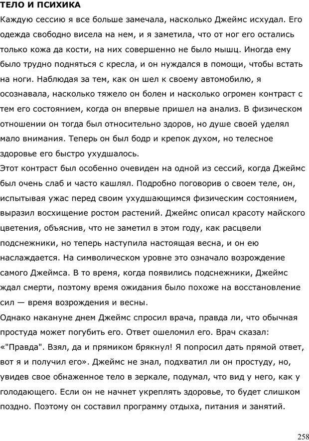 PDF. Умирающий пациент в психотерапии: Желания. Сновидения. Индивидуация. Шаверен Д. Страница 257. Читать онлайн