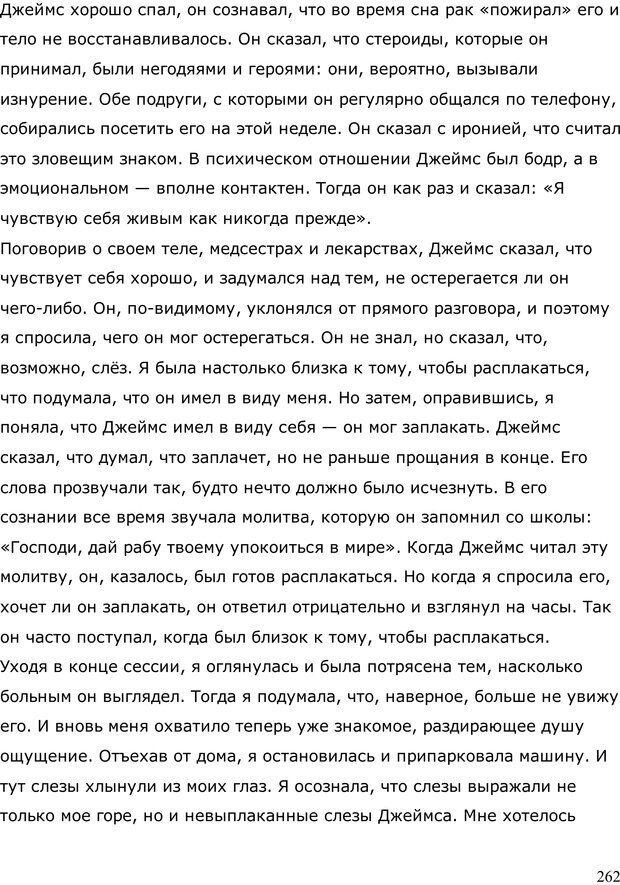 PDF. Умирающий пациент в психотерапии: Желания. Сновидения. Индивидуация. Шаверен Д. Страница 261. Читать онлайн