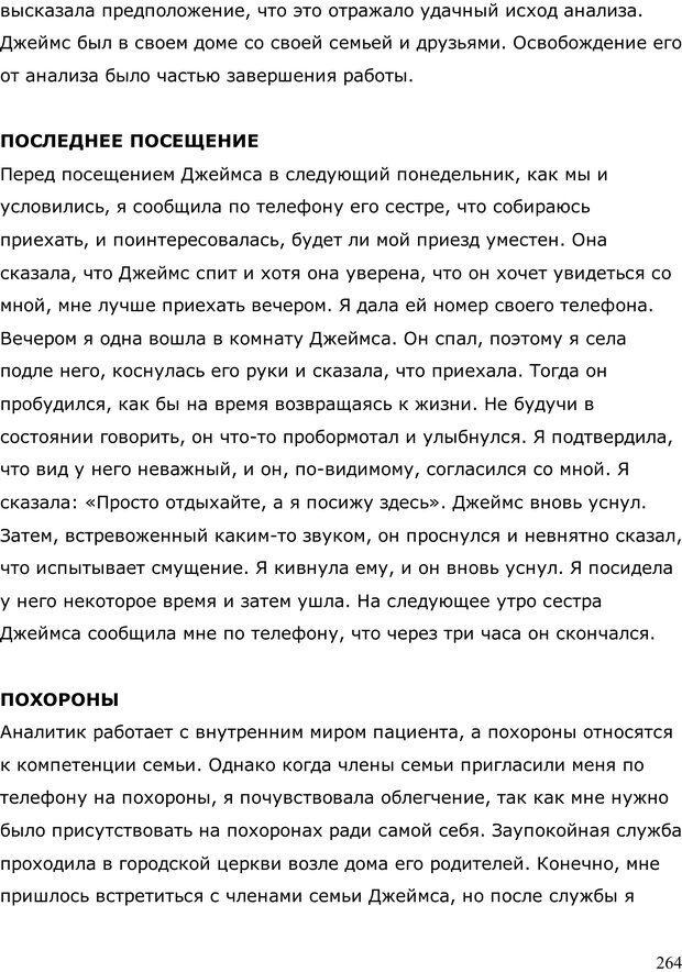 PDF. Умирающий пациент в психотерапии: Желания. Сновидения. Индивидуация. Шаверен Д. Страница 263. Читать онлайн