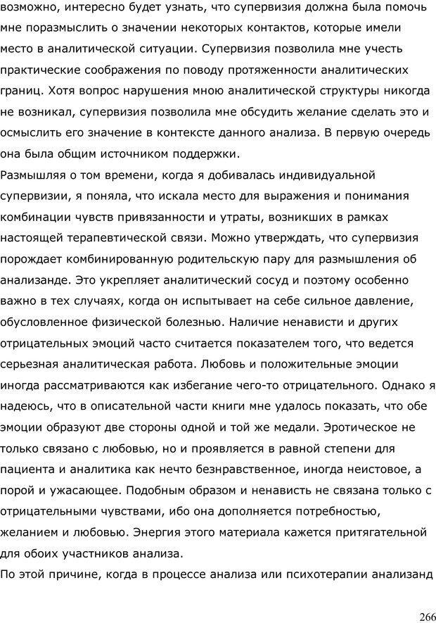 PDF. Умирающий пациент в психотерапии: Желания. Сновидения. Индивидуация. Шаверен Д. Страница 265. Читать онлайн