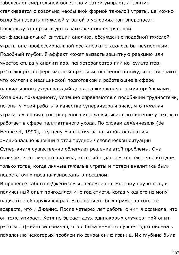 PDF. Умирающий пациент в психотерапии: Желания. Сновидения. Индивидуация. Шаверен Д. Страница 266. Читать онлайн