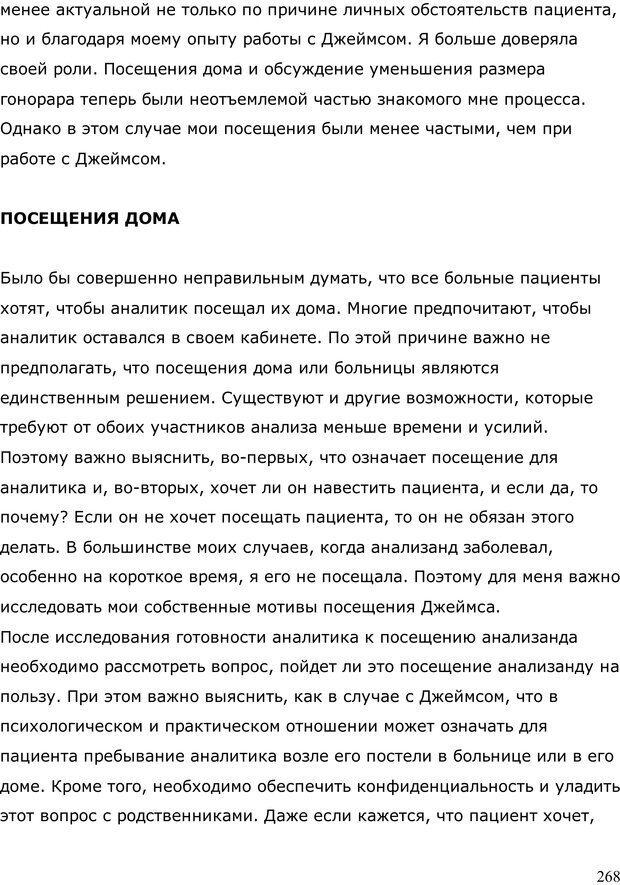 PDF. Умирающий пациент в психотерапии: Желания. Сновидения. Индивидуация. Шаверен Д. Страница 267. Читать онлайн