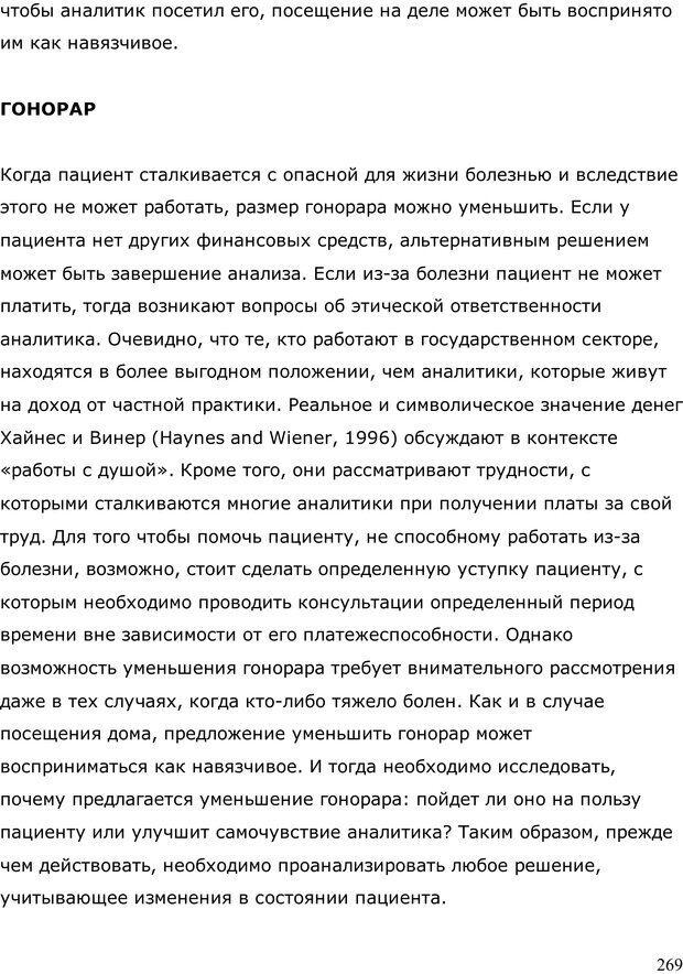 PDF. Умирающий пациент в психотерапии: Желания. Сновидения. Индивидуация. Шаверен Д. Страница 268. Читать онлайн