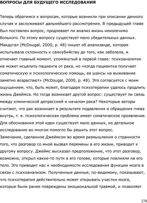 PDF. Умирающий пациент в психотерапии: Желания. Сновидения. Индивидуация. Шаверен Д. Страница 269. Читать онлайн