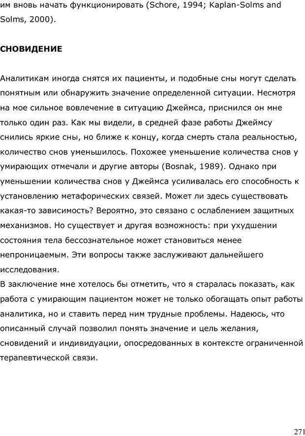 PDF. Умирающий пациент в психотерапии: Желания. Сновидения. Индивидуация. Шаверен Д. Страница 270. Читать онлайн