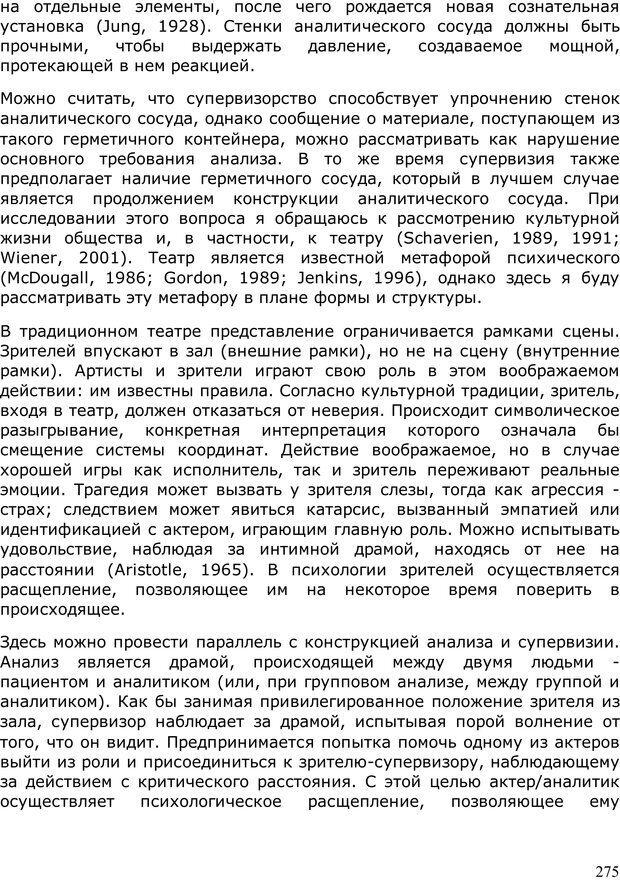 PDF. Умирающий пациент в психотерапии: Желания. Сновидения. Индивидуация. Шаверен Д. Страница 274. Читать онлайн