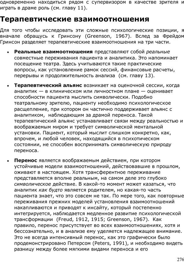 PDF. Умирающий пациент в психотерапии: Желания. Сновидения. Индивидуация. Шаверен Д. Страница 275. Читать онлайн