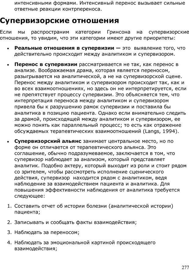 PDF. Умирающий пациент в психотерапии: Желания. Сновидения. Индивидуация. Шаверен Д. Страница 276. Читать онлайн