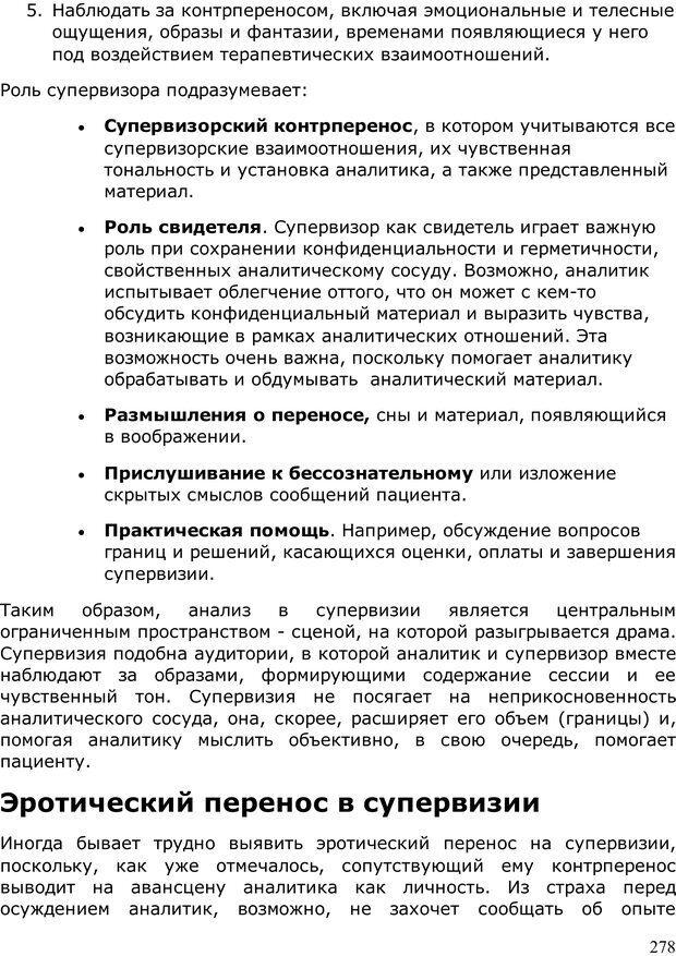 PDF. Умирающий пациент в психотерапии: Желания. Сновидения. Индивидуация. Шаверен Д. Страница 277. Читать онлайн