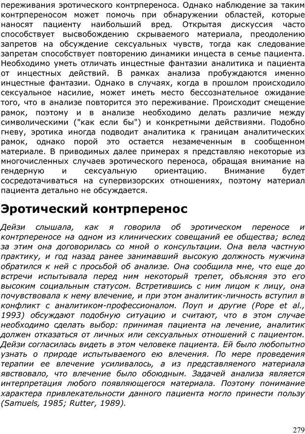 PDF. Умирающий пациент в психотерапии: Желания. Сновидения. Индивидуация. Шаверен Д. Страница 278. Читать онлайн