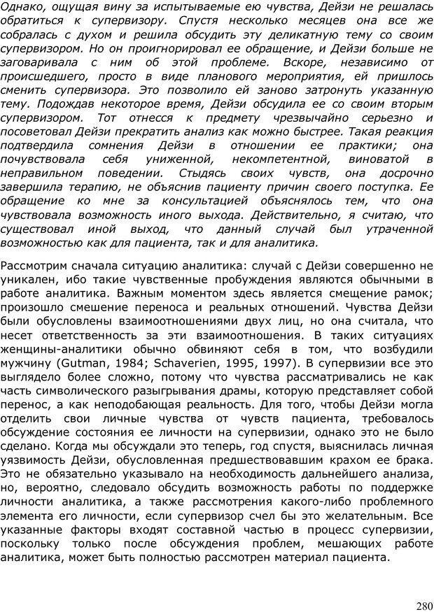 PDF. Умирающий пациент в психотерапии: Желания. Сновидения. Индивидуация. Шаверен Д. Страница 279. Читать онлайн