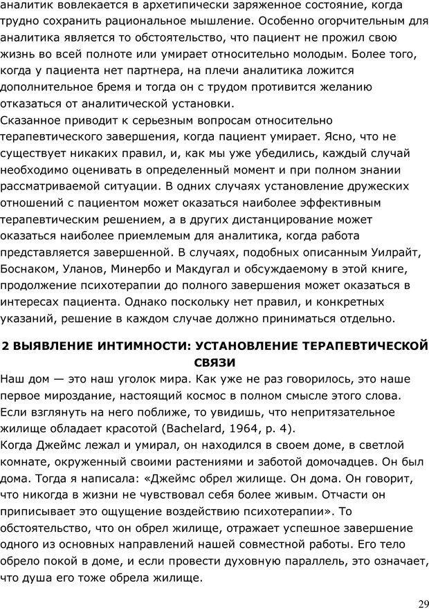 PDF. Умирающий пациент в психотерапии: Желания. Сновидения. Индивидуация. Шаверен Д. Страница 28. Читать онлайн