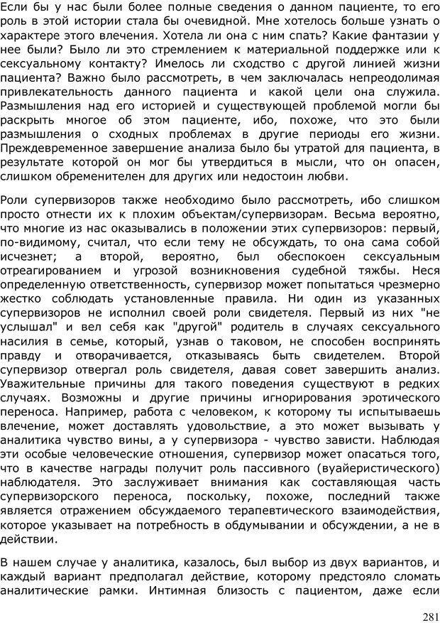 PDF. Умирающий пациент в психотерапии: Желания. Сновидения. Индивидуация. Шаверен Д. Страница 280. Читать онлайн