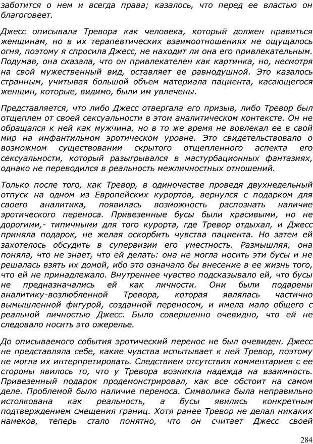 PDF. Умирающий пациент в психотерапии: Желания. Сновидения. Индивидуация. Шаверен Д. Страница 283. Читать онлайн