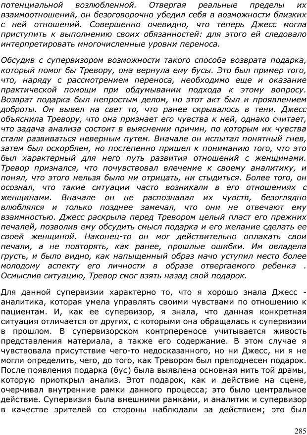 PDF. Умирающий пациент в психотерапии: Желания. Сновидения. Индивидуация. Шаверен Д. Страница 284. Читать онлайн