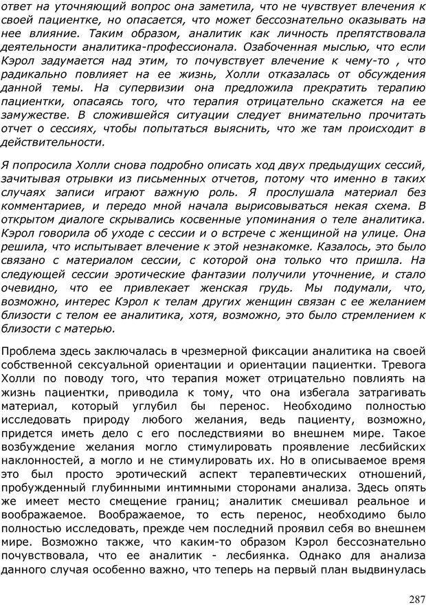 PDF. Умирающий пациент в психотерапии: Желания. Сновидения. Индивидуация. Шаверен Д. Страница 286. Читать онлайн