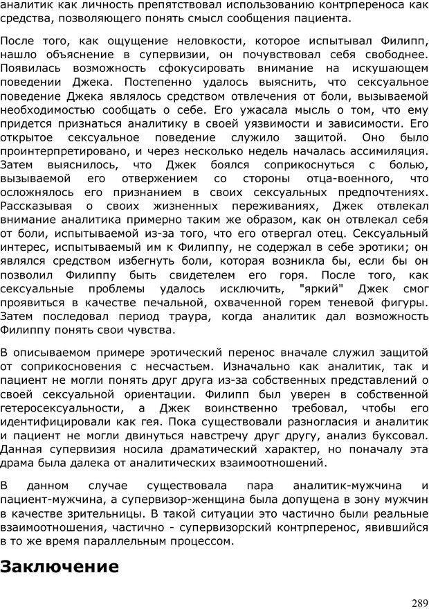 PDF. Умирающий пациент в психотерапии: Желания. Сновидения. Индивидуация. Шаверен Д. Страница 288. Читать онлайн