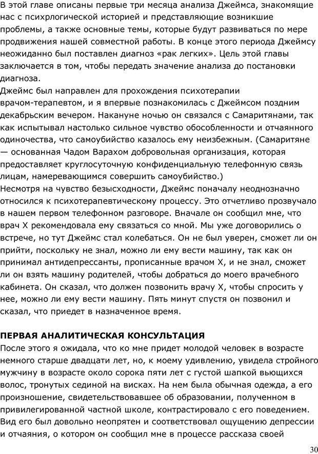PDF. Умирающий пациент в психотерапии: Желания. Сновидения. Индивидуация. Шаверен Д. Страница 29. Читать онлайн
