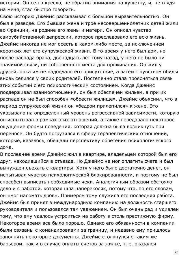 PDF. Умирающий пациент в психотерапии: Желания. Сновидения. Индивидуация. Шаверен Д. Страница 30. Читать онлайн