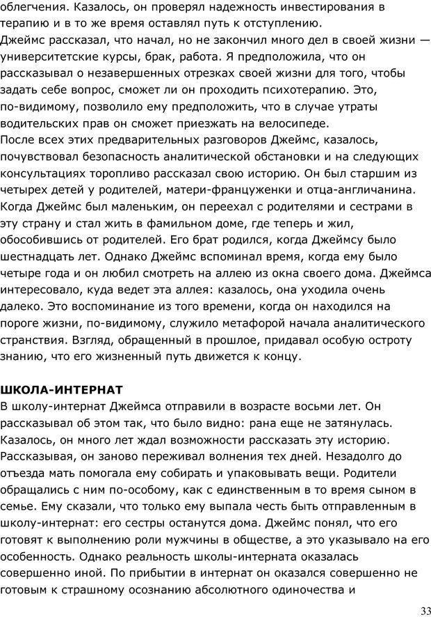 PDF. Умирающий пациент в психотерапии: Желания. Сновидения. Индивидуация. Шаверен Д. Страница 32. Читать онлайн