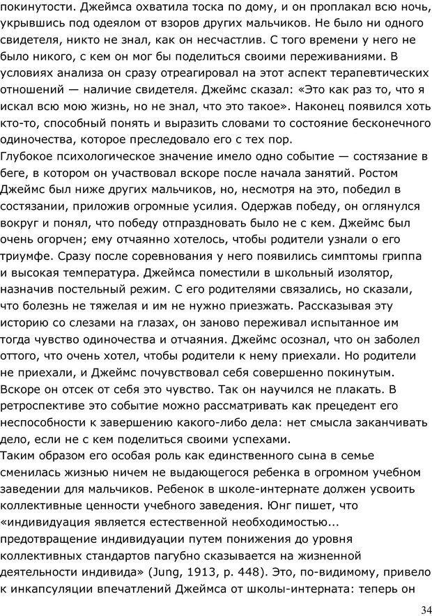 PDF. Умирающий пациент в психотерапии: Желания. Сновидения. Индивидуация. Шаверен Д. Страница 33. Читать онлайн