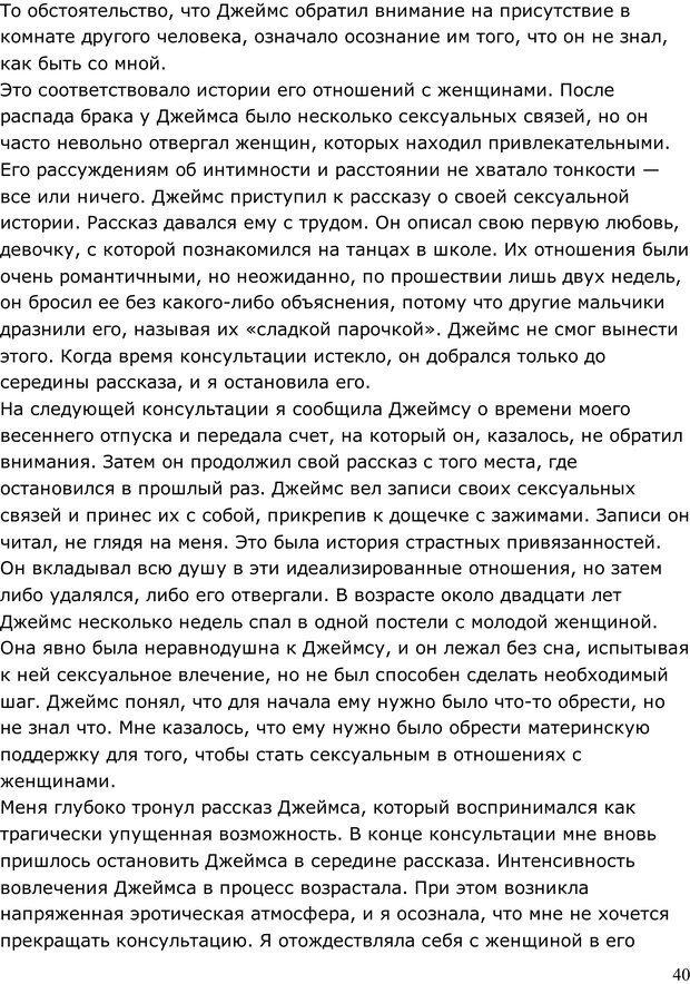 PDF. Умирающий пациент в психотерапии: Желания. Сновидения. Индивидуация. Шаверен Д. Страница 39. Читать онлайн