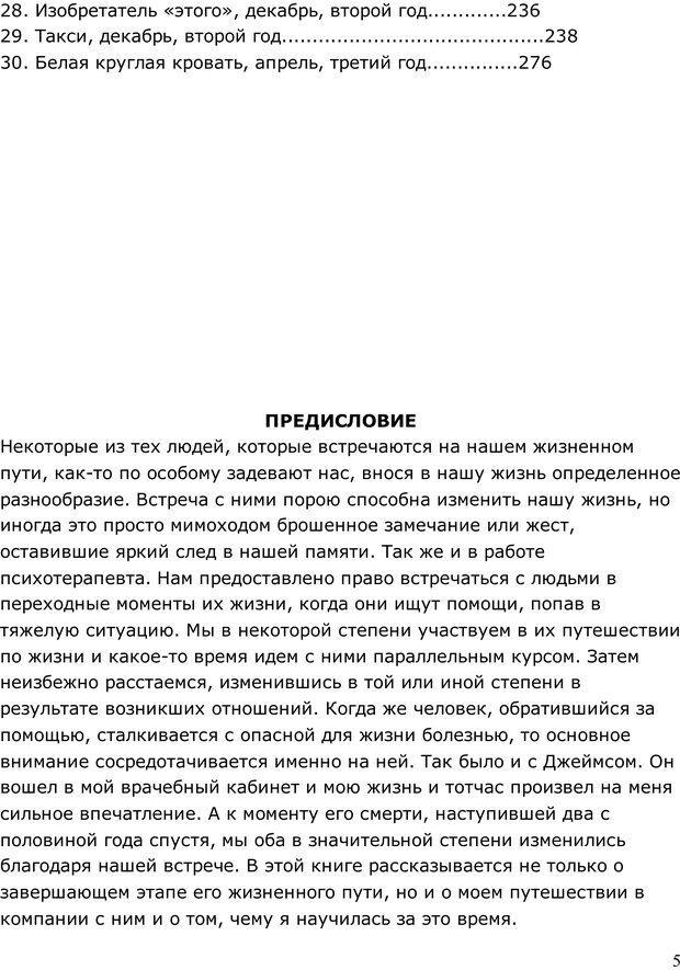 PDF. Умирающий пациент в психотерапии: Желания. Сновидения. Индивидуация. Шаверен Д. Страница 4. Читать онлайн