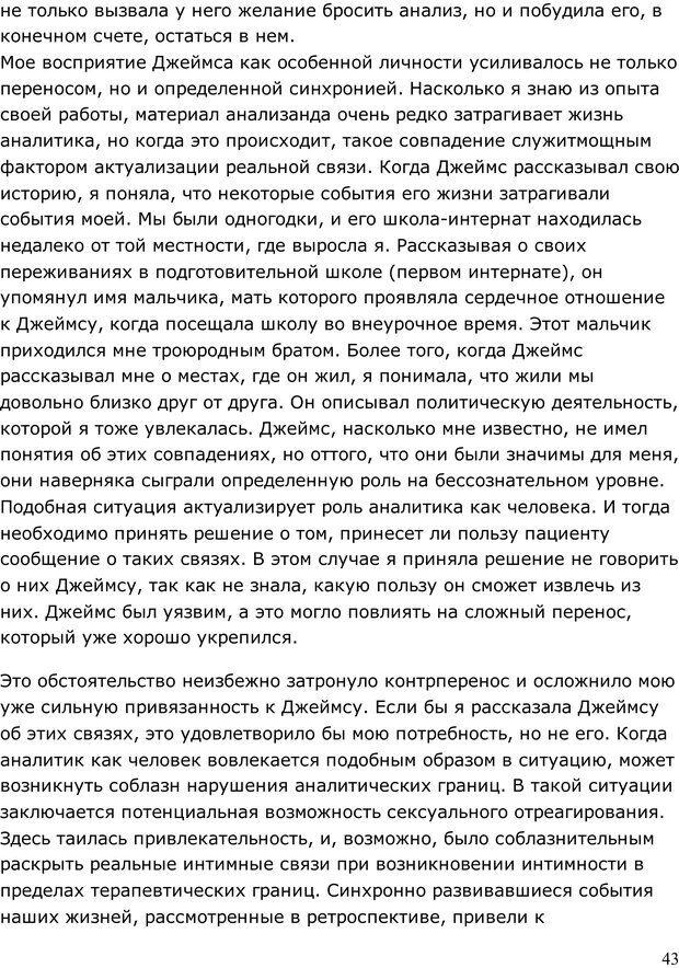 PDF. Умирающий пациент в психотерапии: Желания. Сновидения. Индивидуация. Шаверен Д. Страница 42. Читать онлайн
