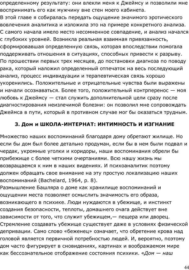 PDF. Умирающий пациент в психотерапии: Желания. Сновидения. Индивидуация. Шаверен Д. Страница 43. Читать онлайн