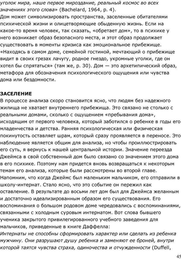 PDF. Умирающий пациент в психотерапии: Желания. Сновидения. Индивидуация. Шаверен Д. Страница 44. Читать онлайн