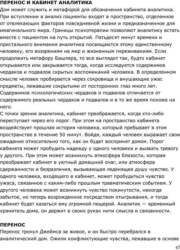 PDF. Умирающий пациент в психотерапии: Желания. Сновидения. Индивидуация. Шаверен Д. Страница 46. Читать онлайн