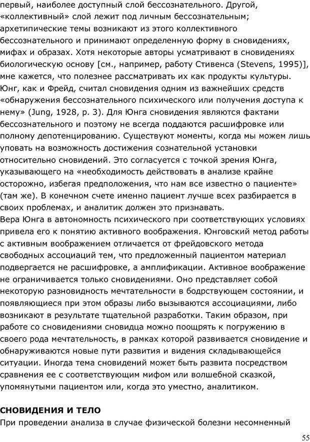PDF. Умирающий пациент в психотерапии: Желания. Сновидения. Индивидуация. Шаверен Д. Страница 54. Читать онлайн