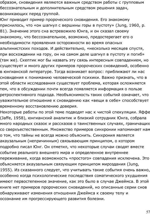 PDF. Умирающий пациент в психотерапии: Желания. Сновидения. Индивидуация. Шаверен Д. Страница 56. Читать онлайн