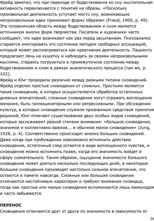 PDF. Умирающий пациент в психотерапии: Желания. Сновидения. Индивидуация. Шаверен Д. Страница 58. Читать онлайн