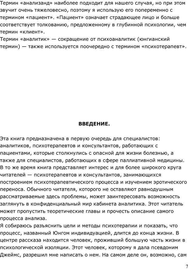 PDF. Умирающий пациент в психотерапии: Желания. Сновидения. Индивидуация. Шаверен Д. Страница 6. Читать онлайн
