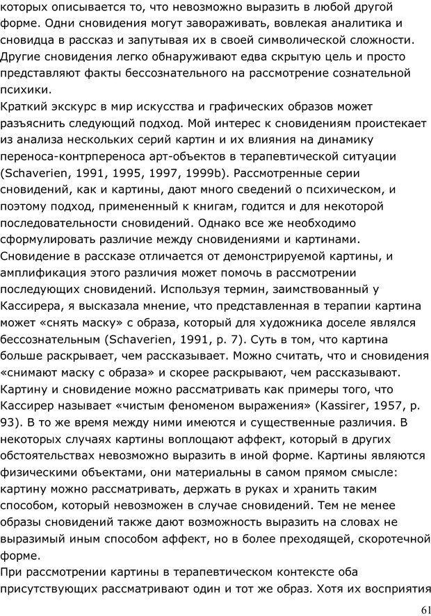 PDF. Умирающий пациент в психотерапии: Желания. Сновидения. Индивидуация. Шаверен Д. Страница 60. Читать онлайн