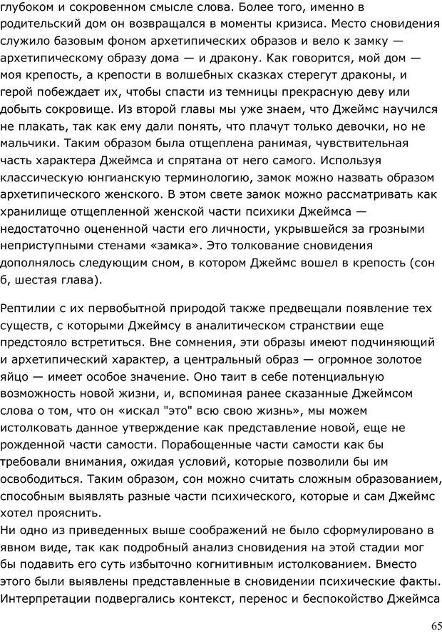 PDF. Умирающий пациент в психотерапии: Желания. Сновидения. Индивидуация. Шаверен Д. Страница 64. Читать онлайн