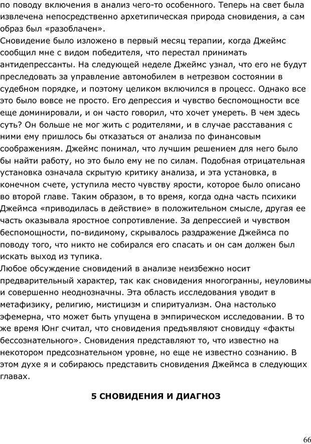 PDF. Умирающий пациент в психотерапии: Желания. Сновидения. Индивидуация. Шаверен Д. Страница 65. Читать онлайн