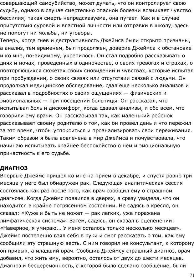 PDF. Умирающий пациент в психотерапии: Желания. Сновидения. Индивидуация. Шаверен Д. Страница 70. Читать онлайн