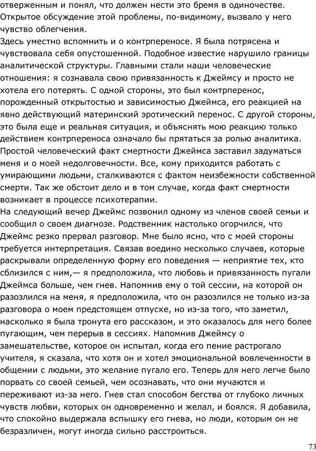 PDF. Умирающий пациент в психотерапии: Желания. Сновидения. Индивидуация. Шаверен Д. Страница 72. Читать онлайн