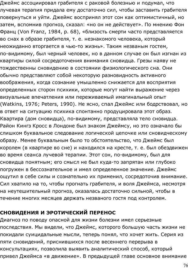 PDF. Умирающий пациент в психотерапии: Желания. Сновидения. Индивидуация. Шаверен Д. Страница 75. Читать онлайн