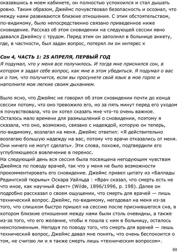 PDF. Умирающий пациент в психотерапии: Желания. Сновидения. Индивидуация. Шаверен Д. Страница 79. Читать онлайн