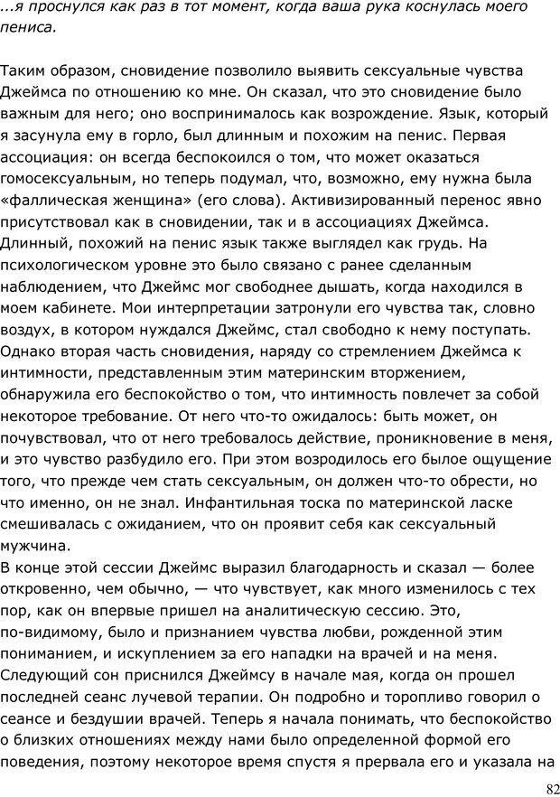 PDF. Умирающий пациент в психотерапии: Желания. Сновидения. Индивидуация. Шаверен Д. Страница 81. Читать онлайн