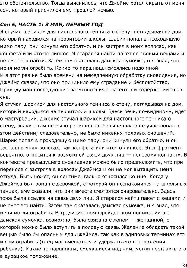 PDF. Умирающий пациент в психотерапии: Желания. Сновидения. Индивидуация. Шаверен Д. Страница 82. Читать онлайн