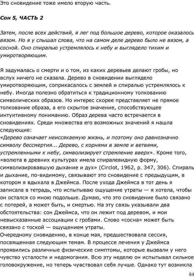PDF. Умирающий пациент в психотерапии: Желания. Сновидения. Индивидуация. Шаверен Д. Страница 83. Читать онлайн