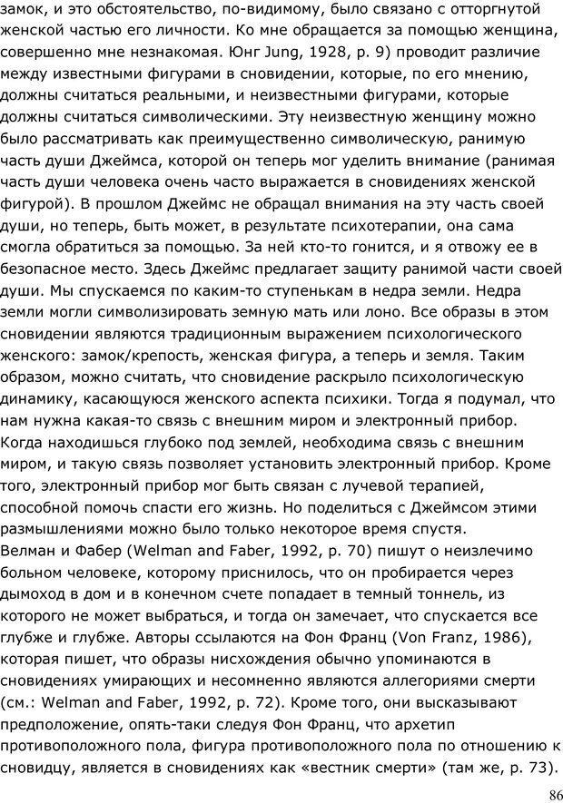 PDF. Умирающий пациент в психотерапии: Желания. Сновидения. Индивидуация. Шаверен Д. Страница 85. Читать онлайн