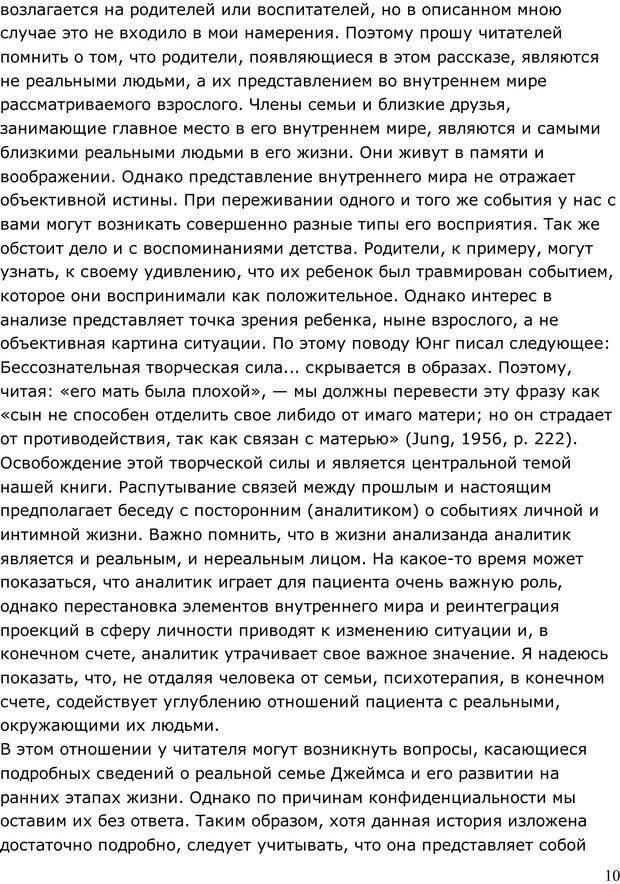 PDF. Умирающий пациент в психотерапии: Желания. Сновидения. Индивидуация. Шаверен Д. Страница 9. Читать онлайн