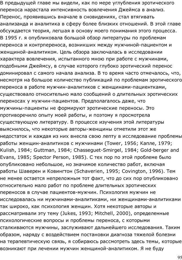 PDF. Умирающий пациент в психотерапии: Желания. Сновидения. Индивидуация. Шаверен Д. Страница 94. Читать онлайн