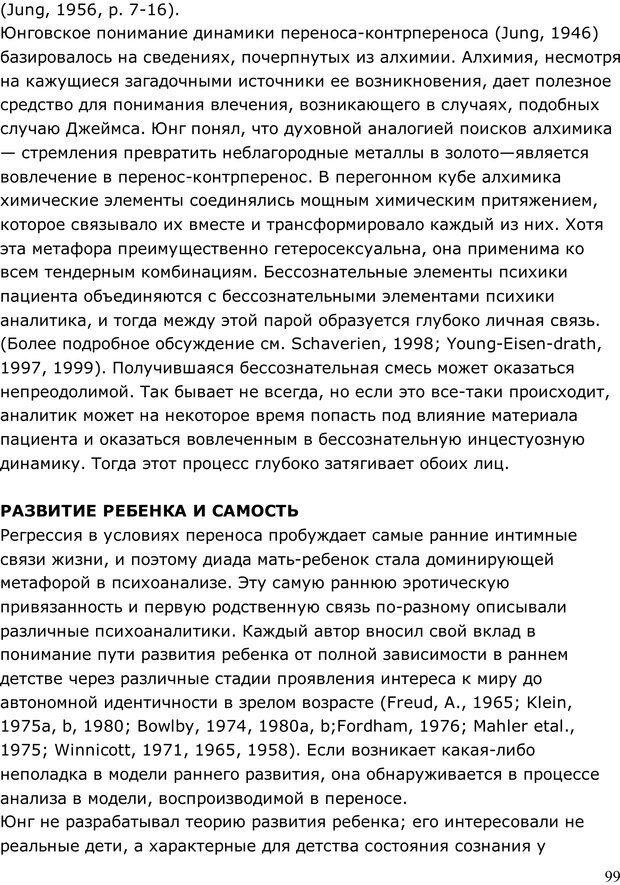 PDF. Умирающий пациент в психотерапии: Желания. Сновидения. Индивидуация. Шаверен Д. Страница 98. Читать онлайн
